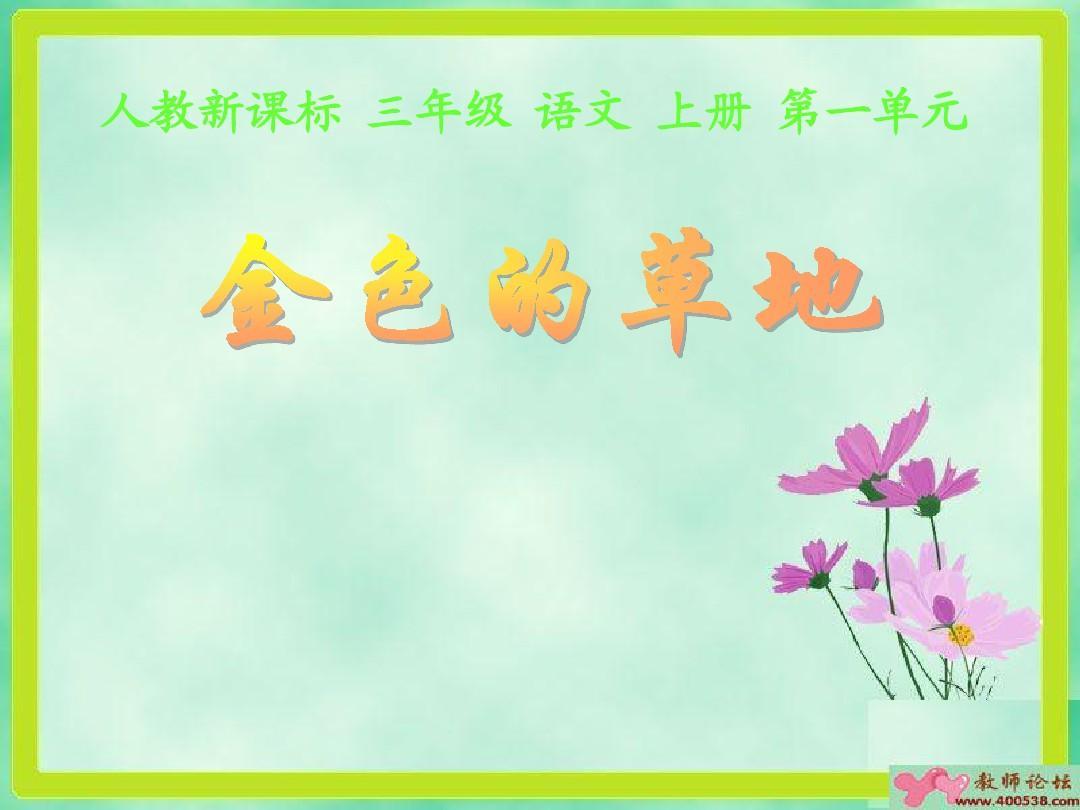 (人教新课标)三年级语文上册课件 金色的草地 7