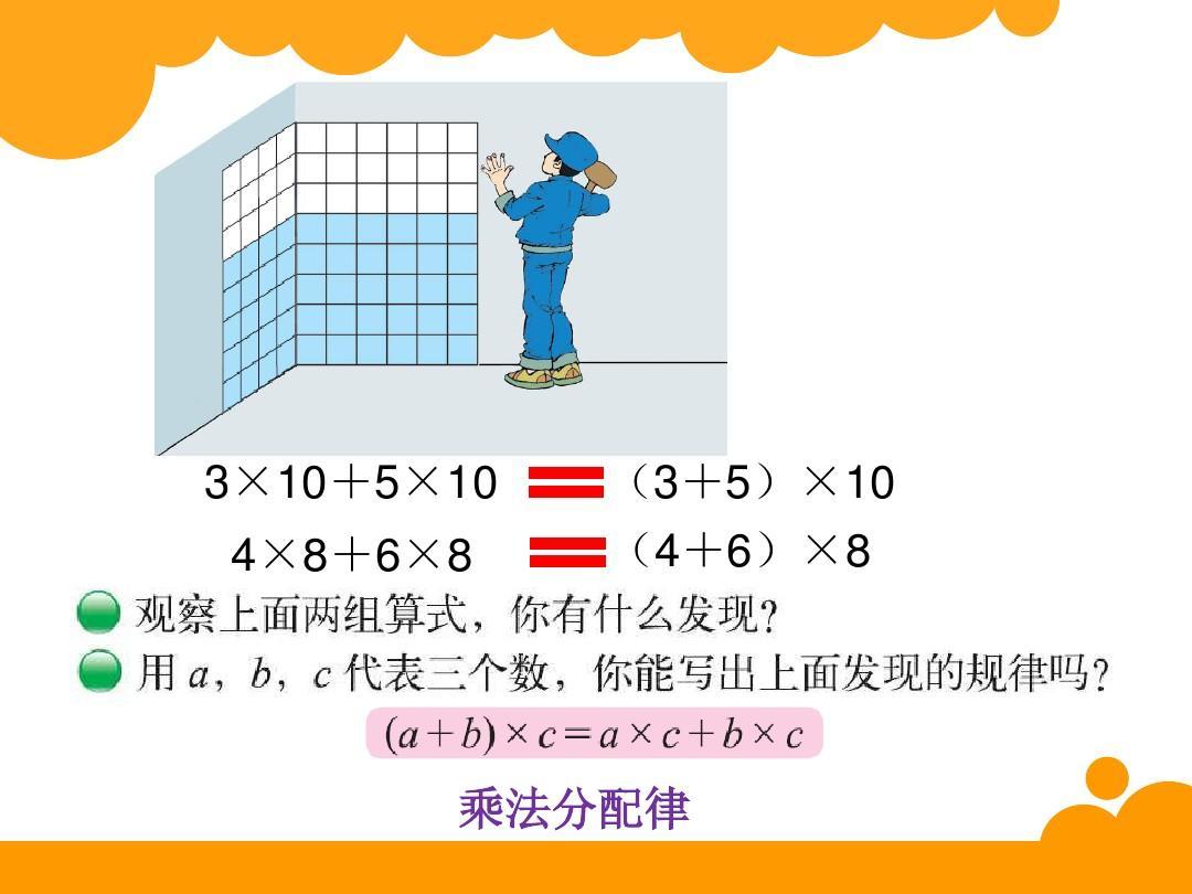 教案版四年级人教教学设计乘法的分配律乘法分配律乘法语文分配人教版五年级乘法课件微课下册设计图片