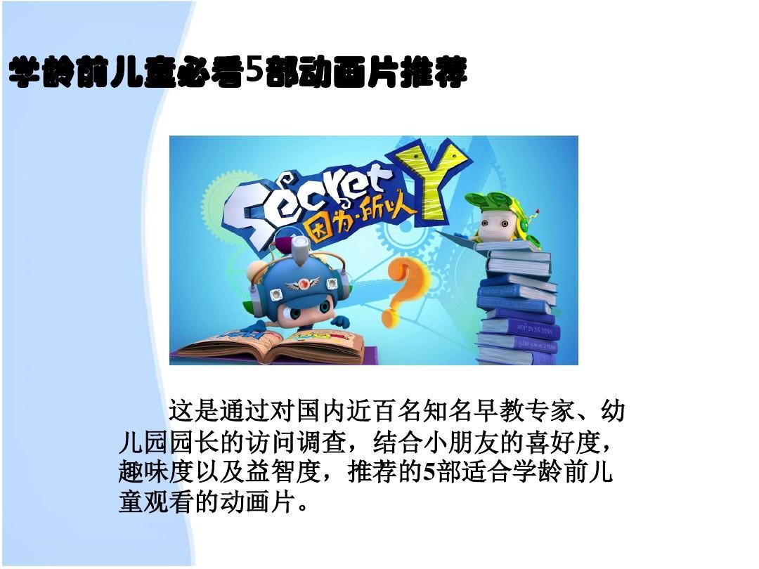 学龄前儿童必看5部动画片推荐-PPT课件