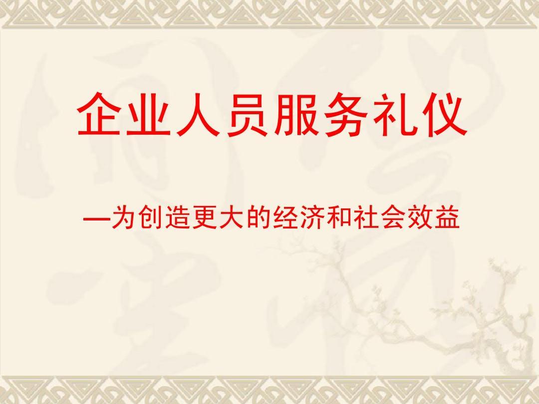 企业服务人员的礼仪培训(李晓云)模板2ppt图片