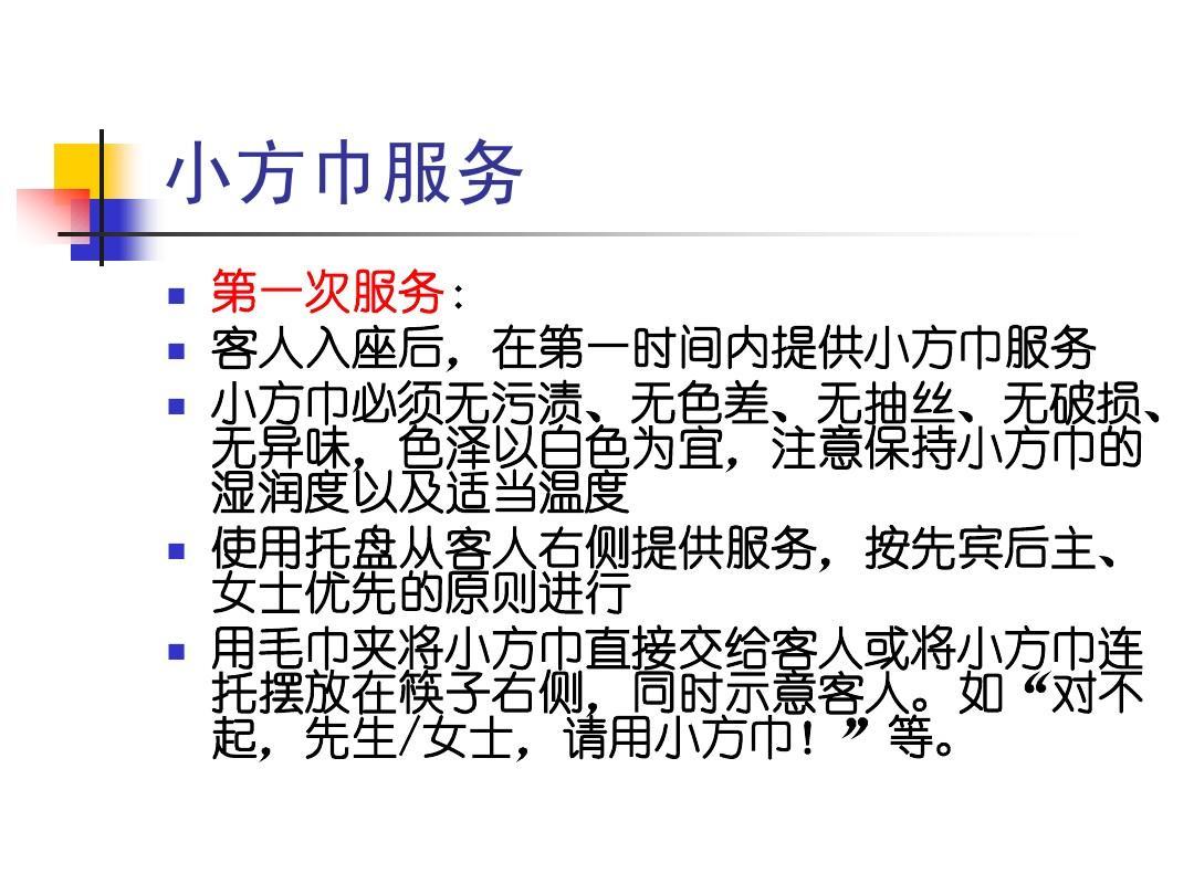 餐饮业辞职申��.i_旅游餐饮业服务规范ppt