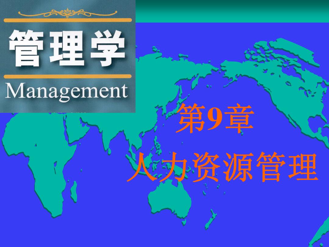 《管理学》课件第九章人力资源管理