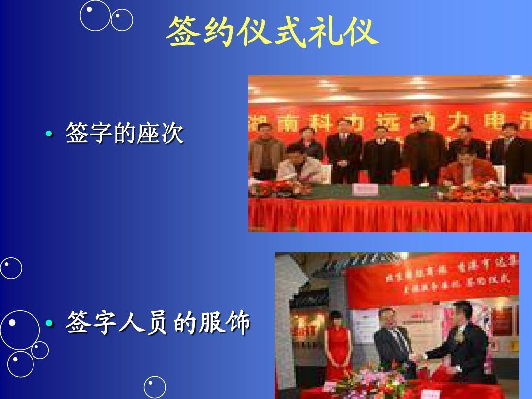 签约仪式礼仪   签字的座次图片