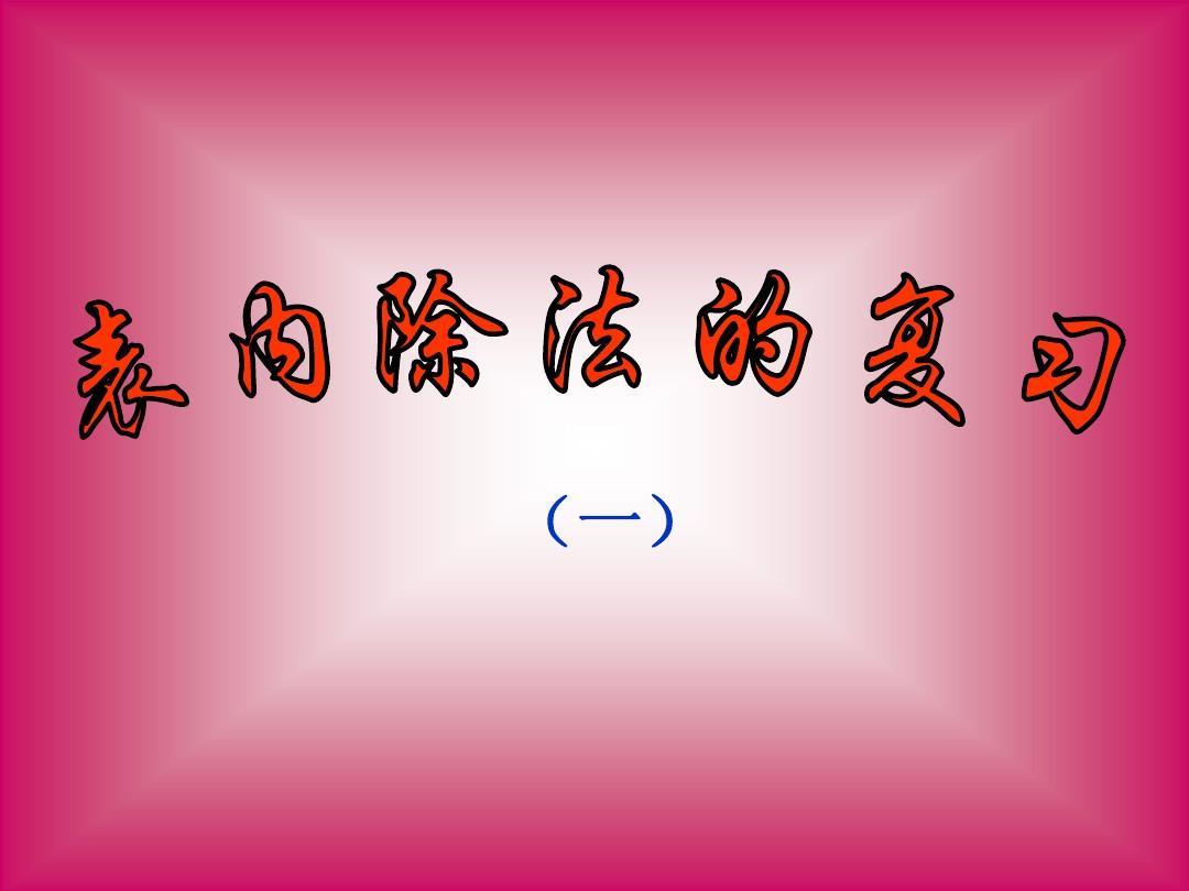 青岛版小学二年级数学(上册)表内除法总复习1