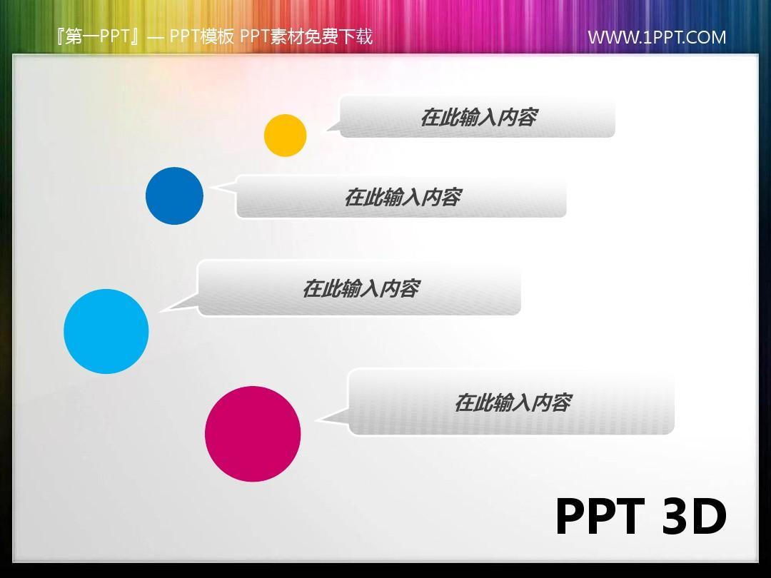 文档网 所有分类 资格考试/认证 ppt模板 其它模板 ppt目录素材  第1图片
