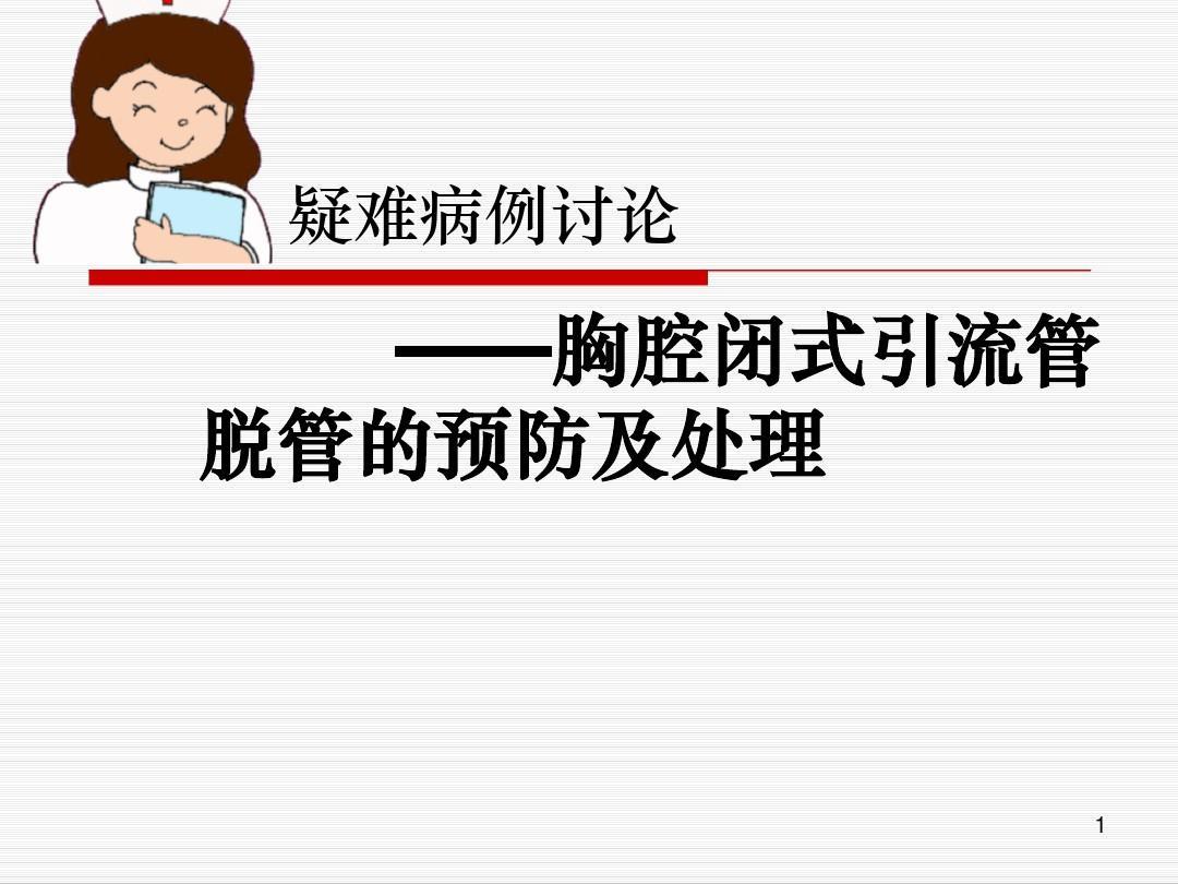 (参考课件)胸腔闭式引流管的护理
