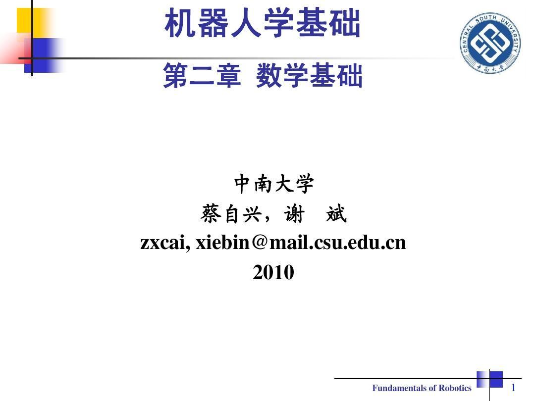 机器人学基础_第2章_数学基础_蔡自兴PPT