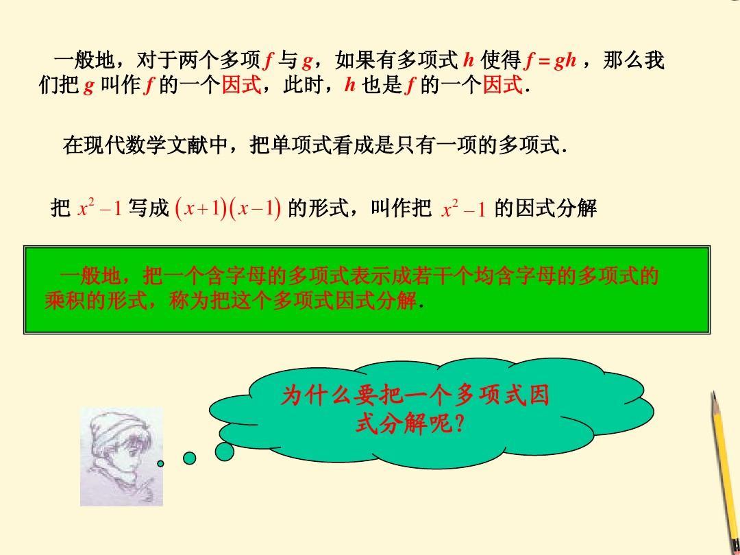 1《多项式的因式分解》课件 湘教版图片