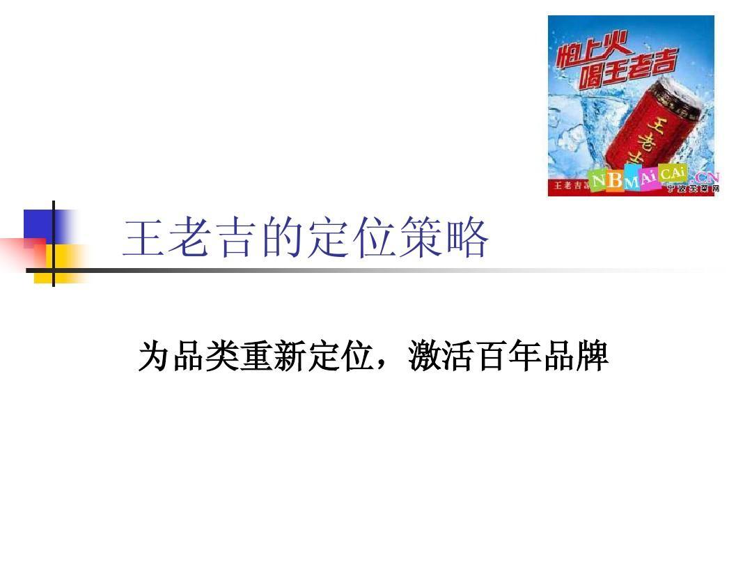 王老吉定位案例
