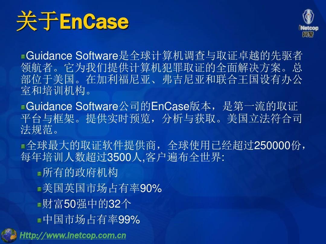 0关于EnCase