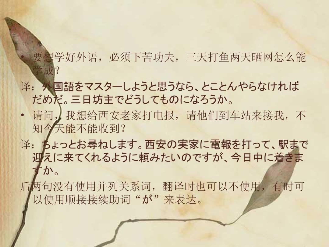 日语 句子翻译ppt