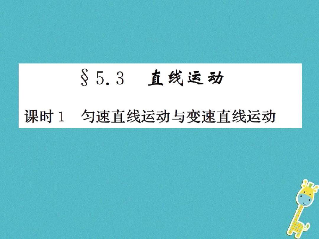 [教学]2018年八年级物理上册5.3直线运动(课时1匀速直线运动与变速直线运动)习题课件(新版)苏科版