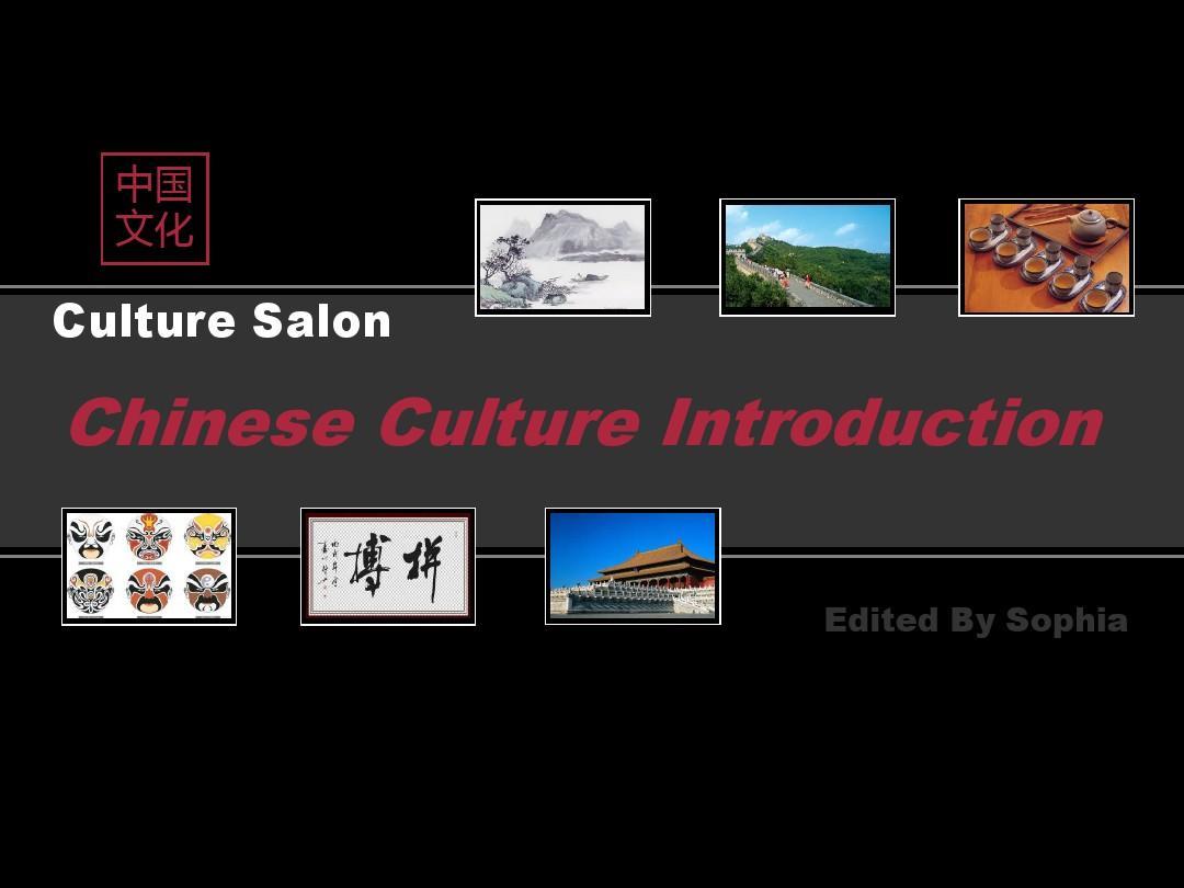 英文介绍中国文化