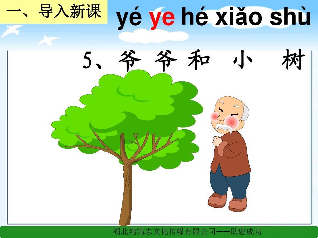 爷爷5课件和格式ppt教学设计小树图片