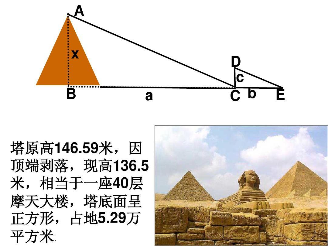 相似三角形及比例線段課件ppt圖片