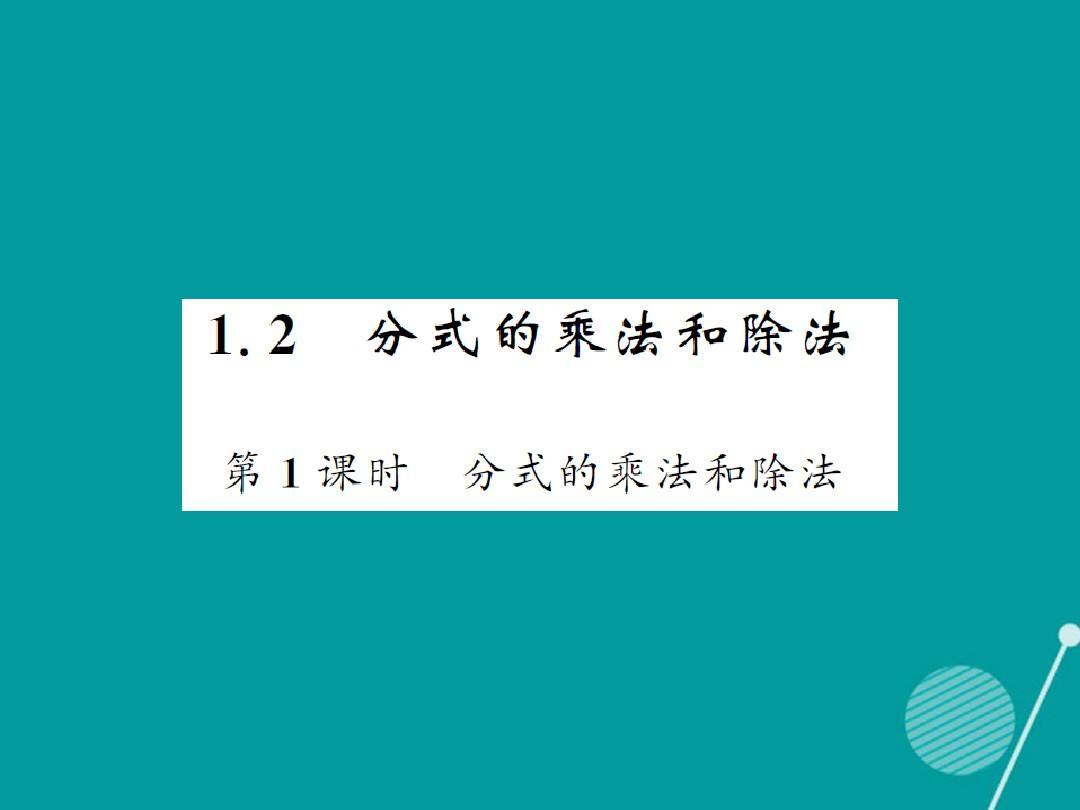 2017年秋季新版湘教版八年级年级上文版1.2,学期的课件与除法下册2ppt语数学三语文分式乘法电子教材图片