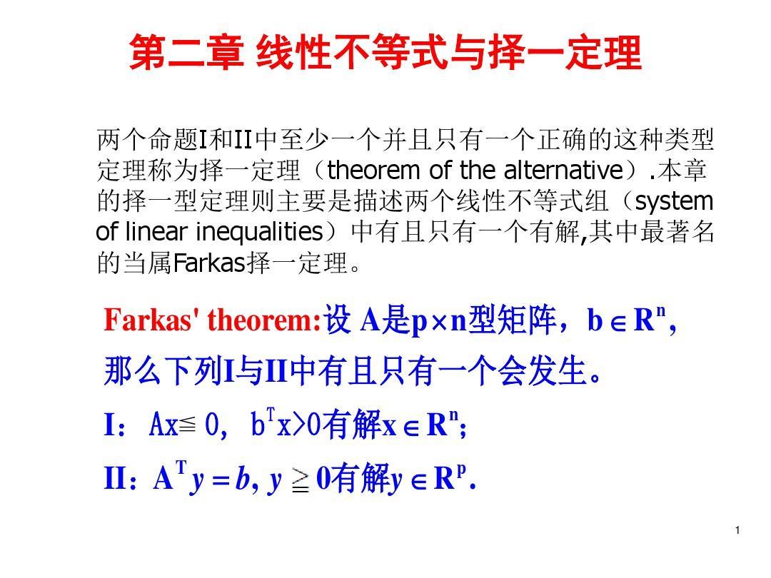 解不等式组练习题_Chapter 2 线性不等式与择一定理_word文档在线阅读与下载_无忧文档
