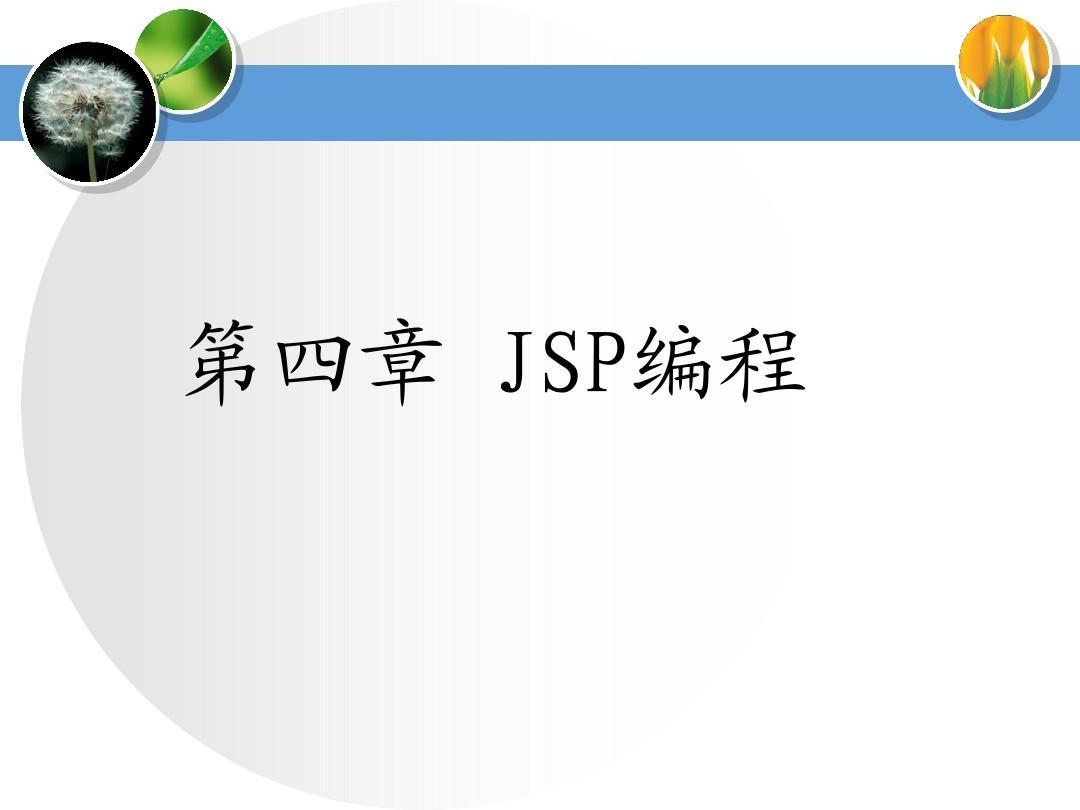 第四章 JSP编程