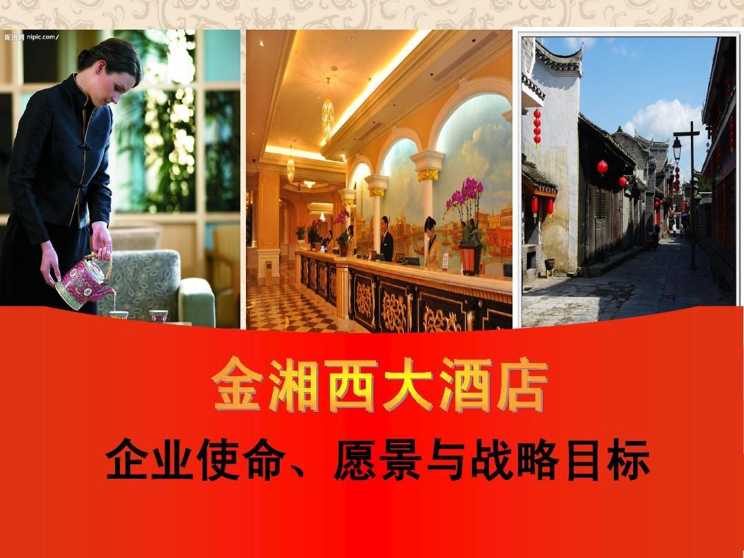 金湘西大酒店企业愿景、使命与战略目标(原创)