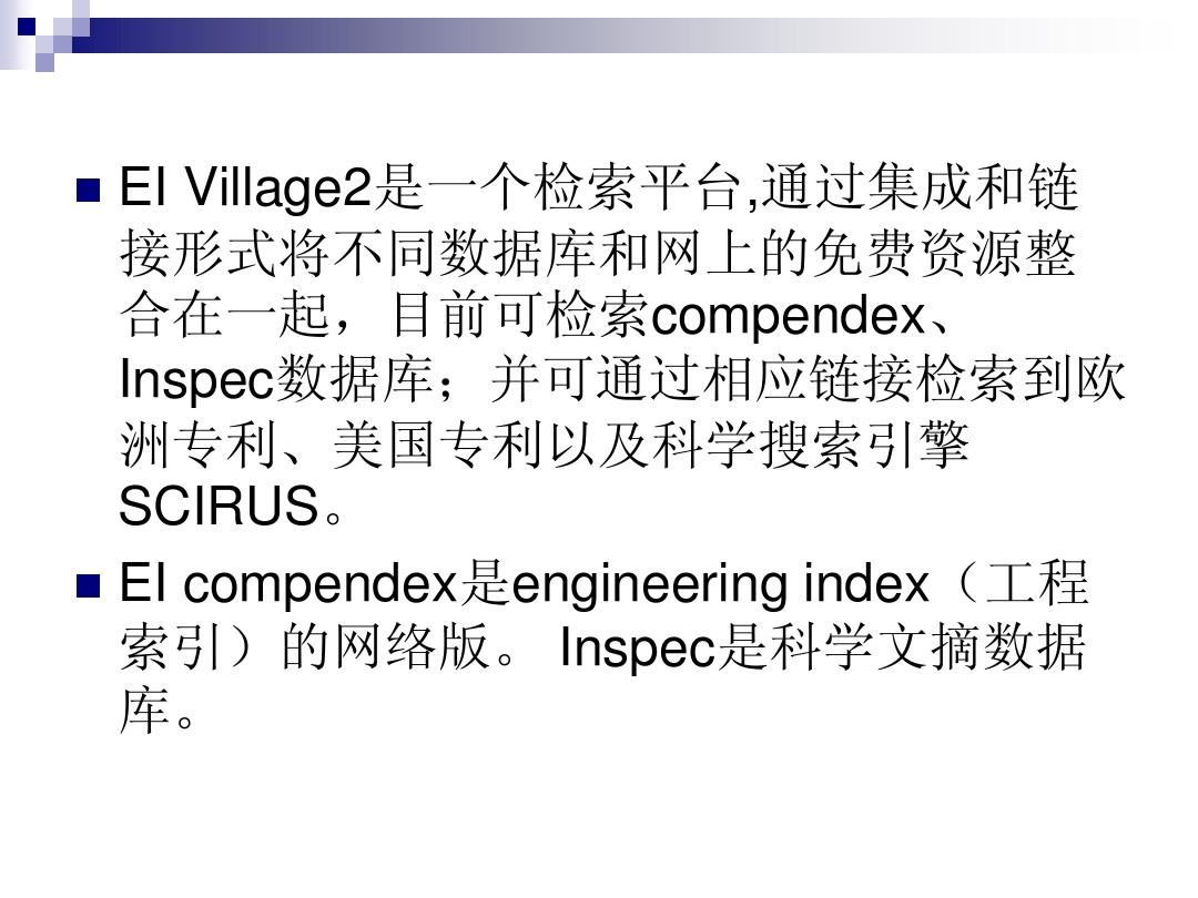 如何使用ei数据库进行论文检索 ei village2是一个检索平台,通过集成