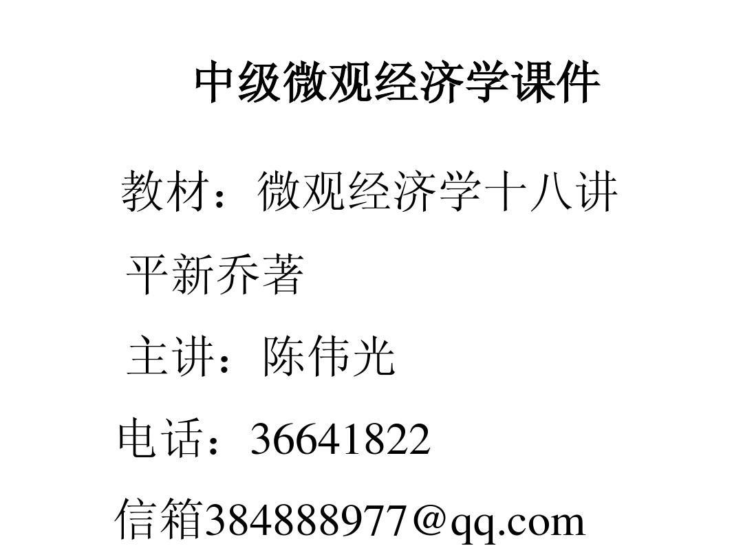 中级微观经济学课件平新乔着硕士生使用[0].ppt