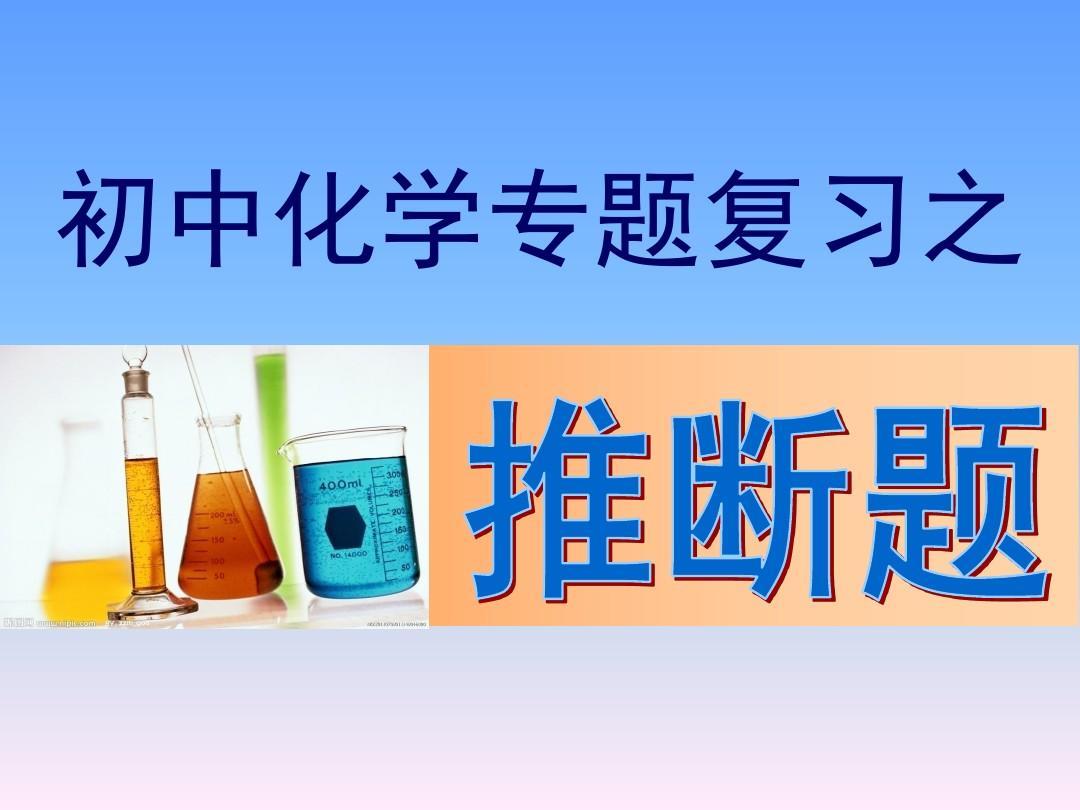 初中初中推断题(中考复习)文档PPT_word答案多少分广东化学历史图片