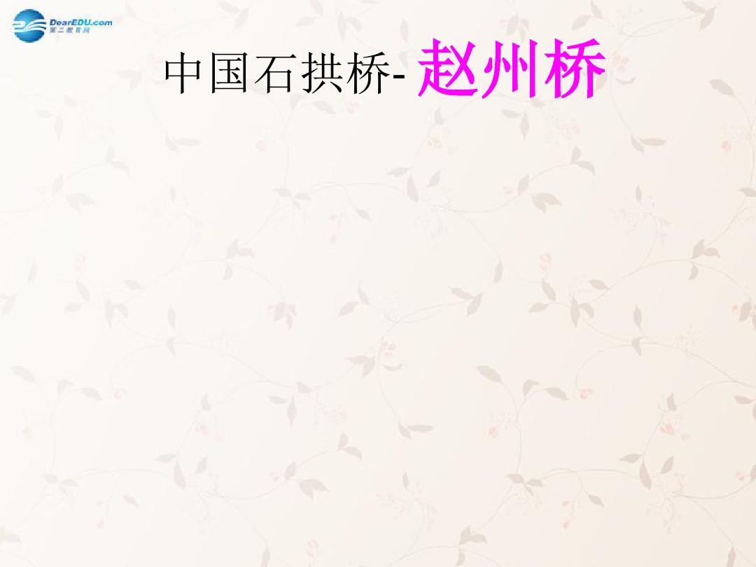 赵州桥课件 赵州桥ppt课件 赵州桥 赵州桥教学反思 赵州桥教学设计 的图片