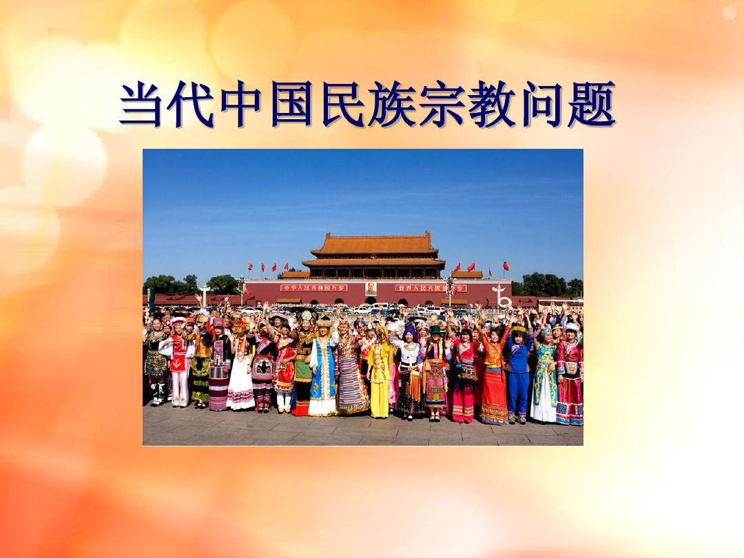当代中国民族宗教问题