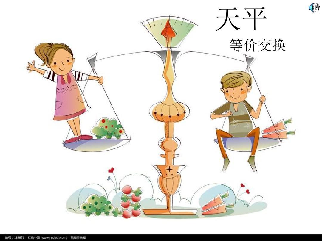 课件-机器人天平ppt星星之火品社教学设计图片