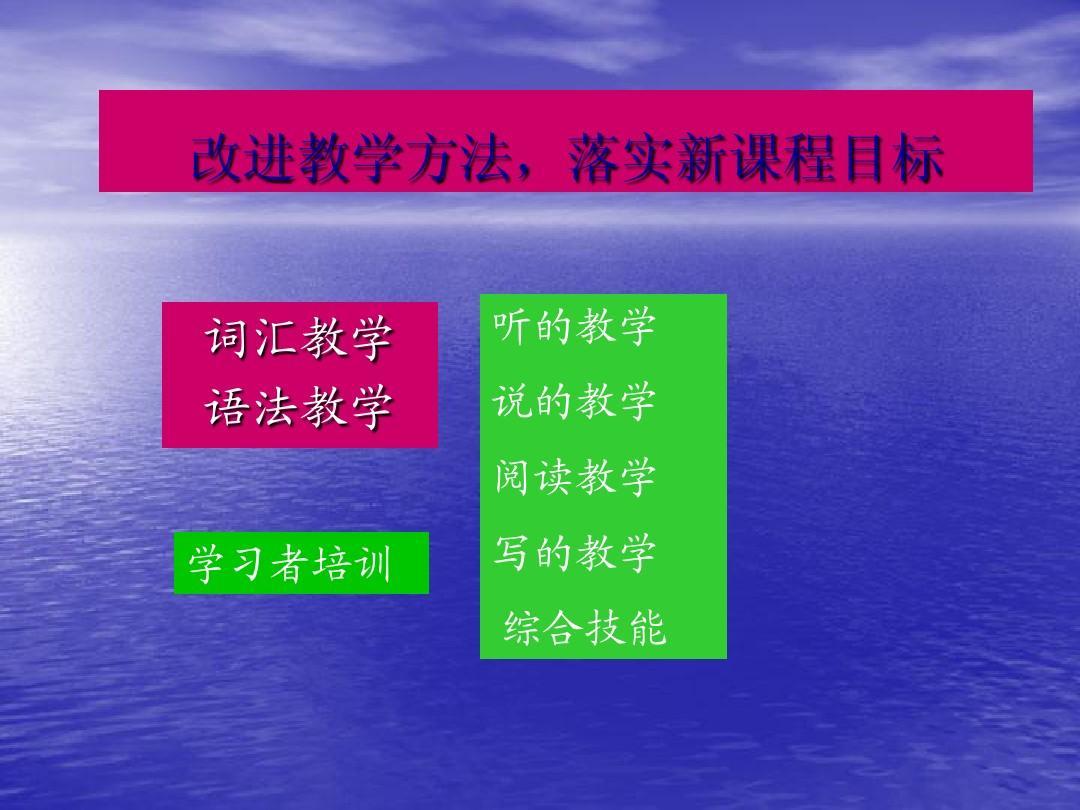 高中英语新课标新方法与课堂教学教材[北京师范大学普通高中苏州私立排名图片