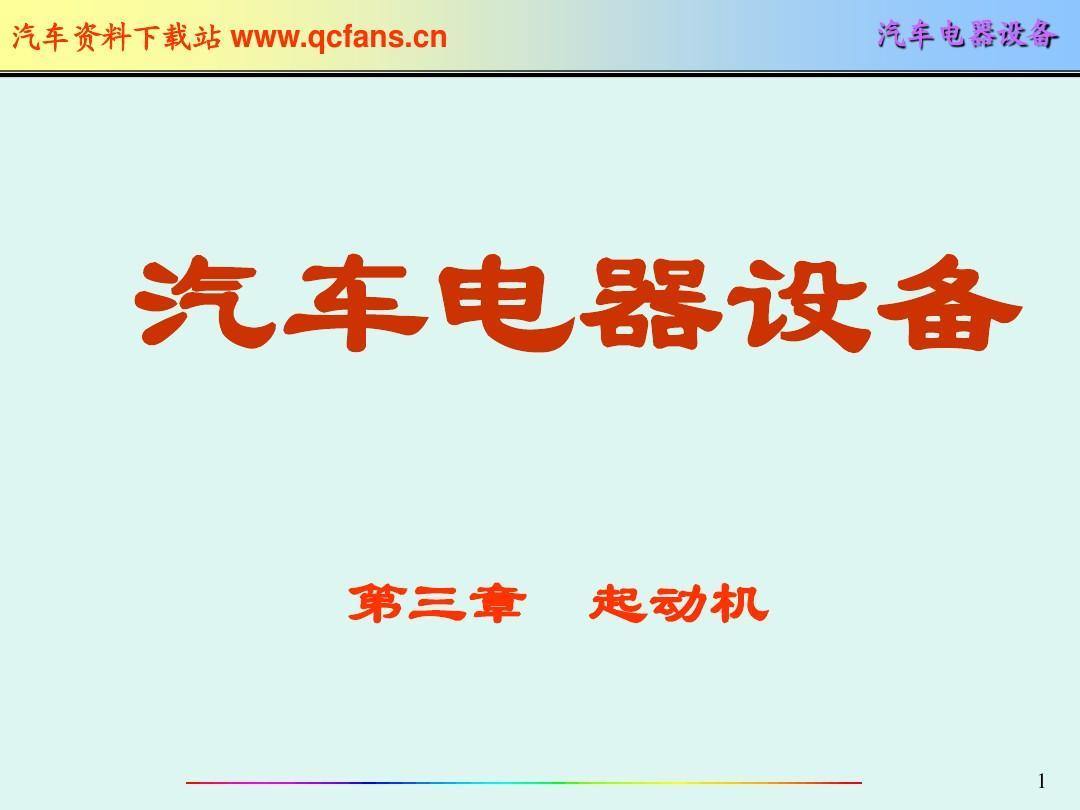只传精品_《汽车电器》详细课件_第3章_起动系统(上)