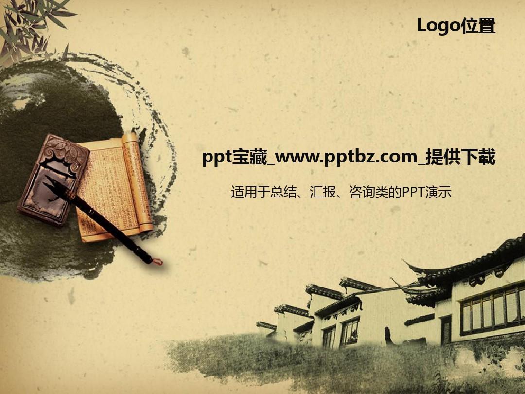 古风ppt模板_word文档在线阅读与下载图片