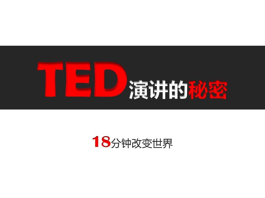 ted演讲中英文对照_TED演讲的秘密-18分钟改变世界PPT_word文档在线阅读与下载_文档网