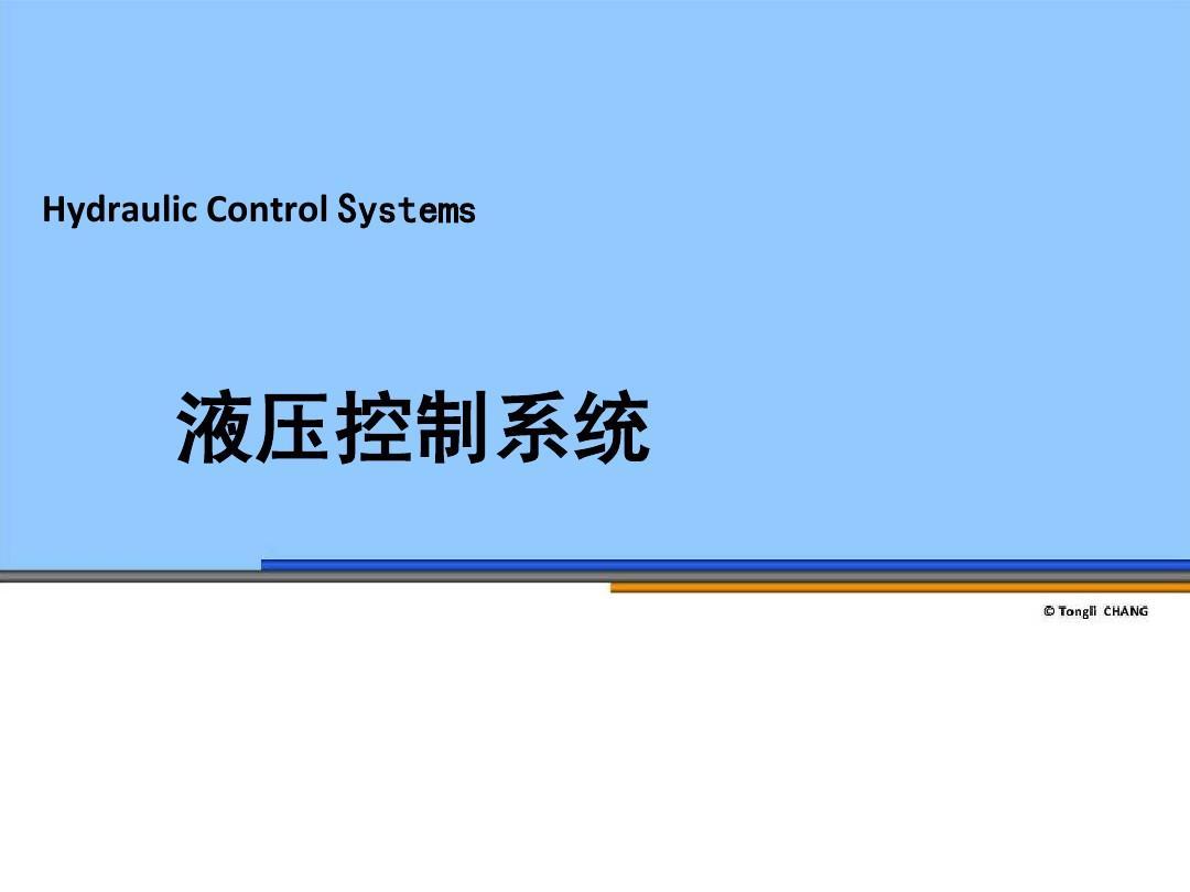 液压控制系统图片