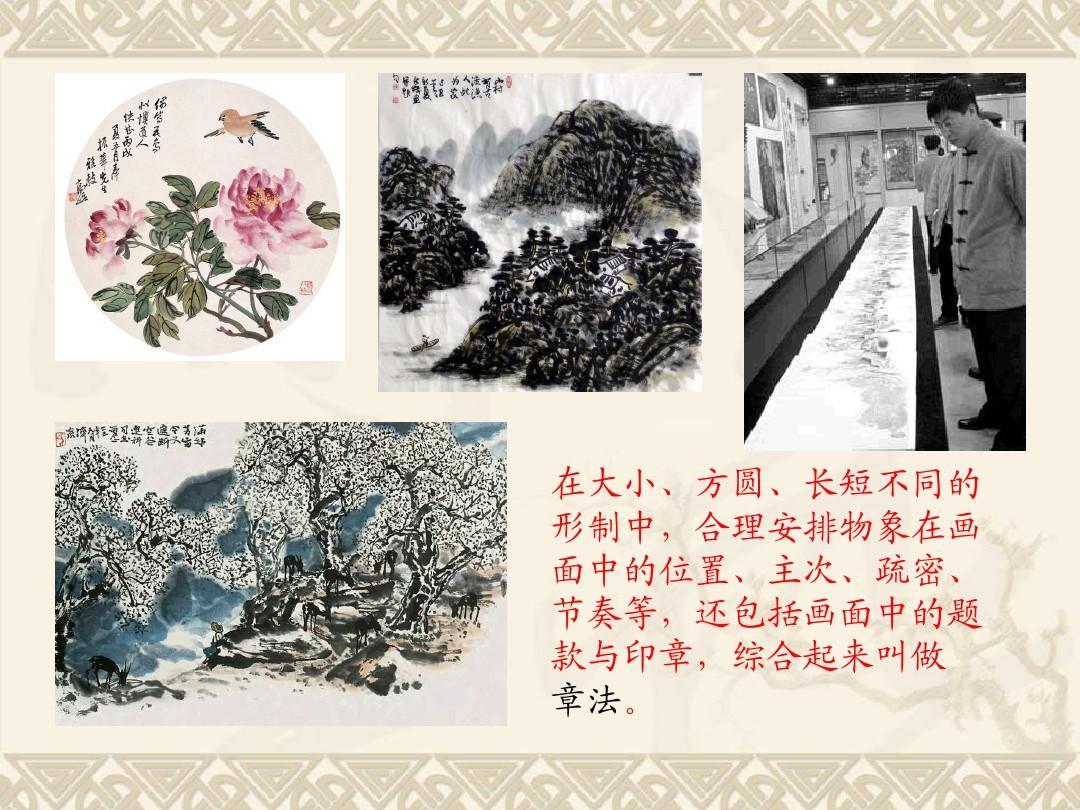 课件美术初中人美版《中国画的形式美》ppt英语初中英语版面设计小报图片