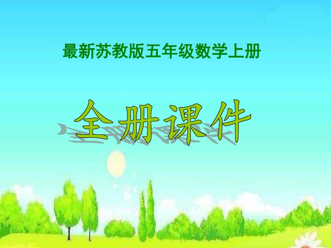 【新】苏教版5五年级数学上册全册ppt课件集