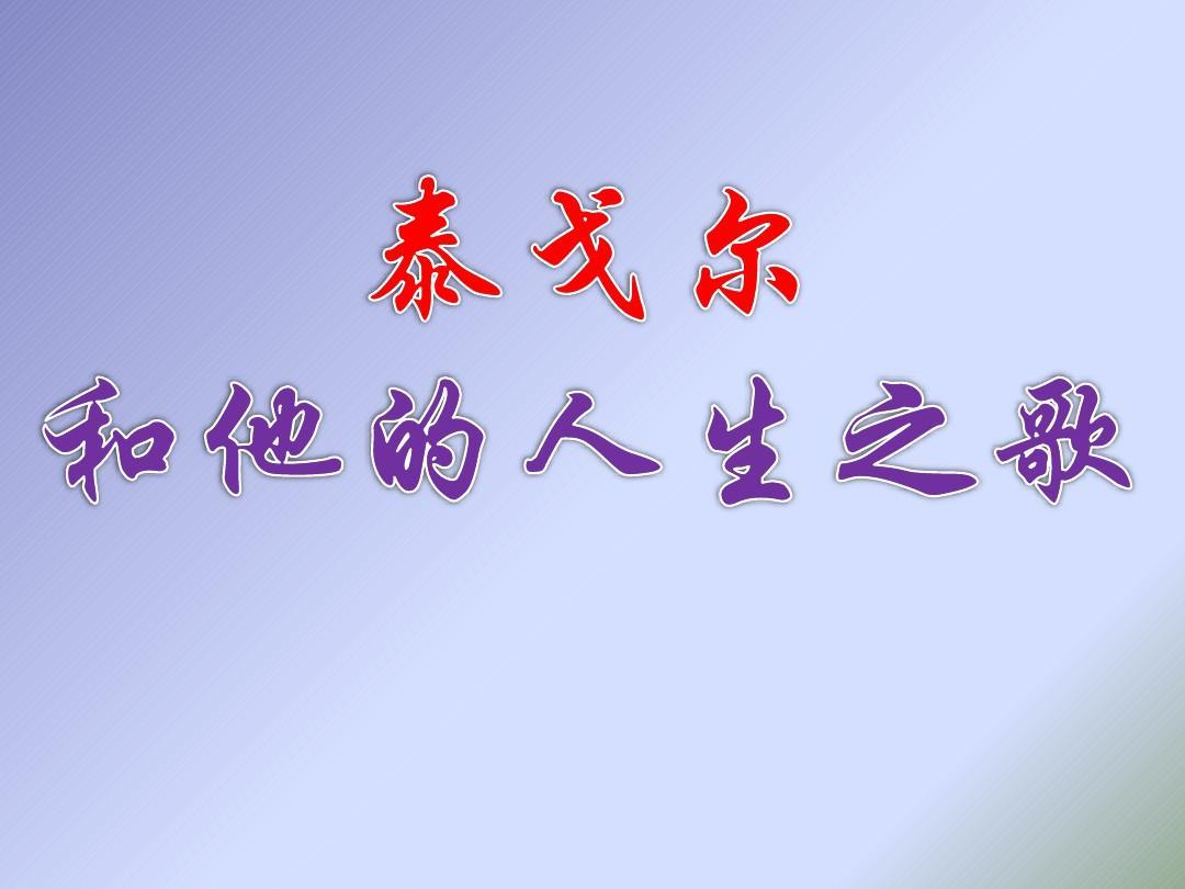 导读拼音名著中考大班:飞鸟集(共52张PPT)幼儿园教案课件语文f图片