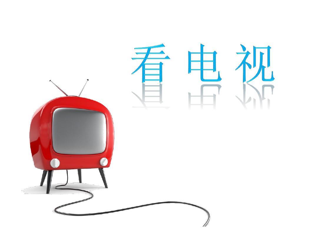 (人教新课标)一年级语文下册《看电视》课件(4)PPT