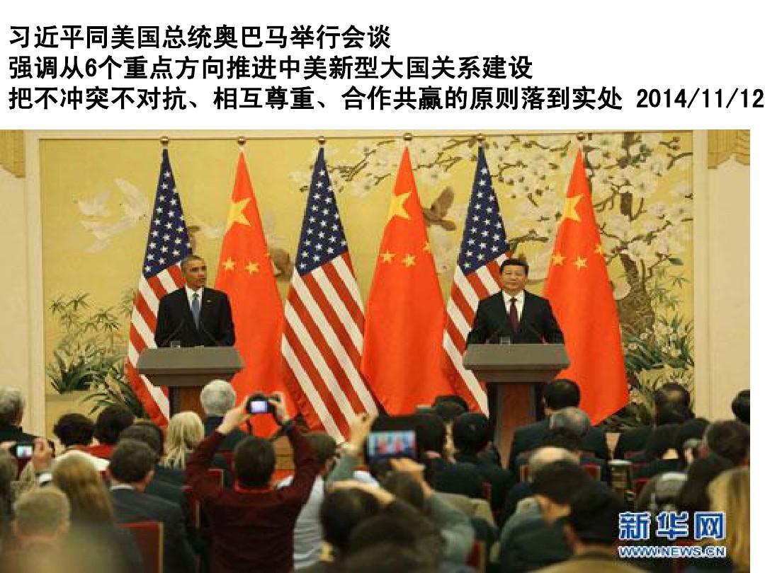 第一册专题五第一课新中国初期的外交