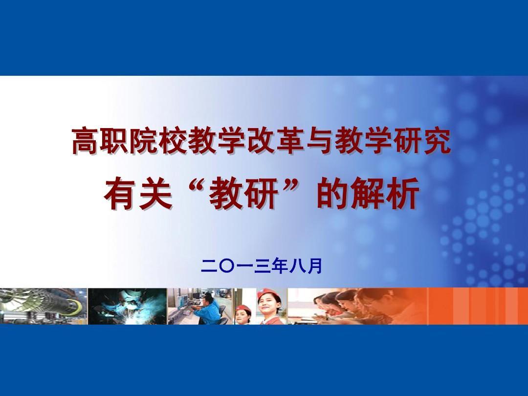 高职院校教学改革_高职院校教学改革与教学研究1308ppt