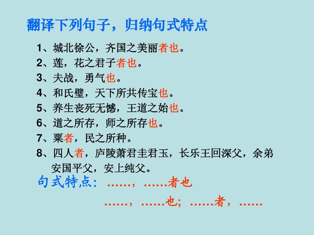 高中语文文言文课件(高中)ppt信息榆林v高中益友句式图片