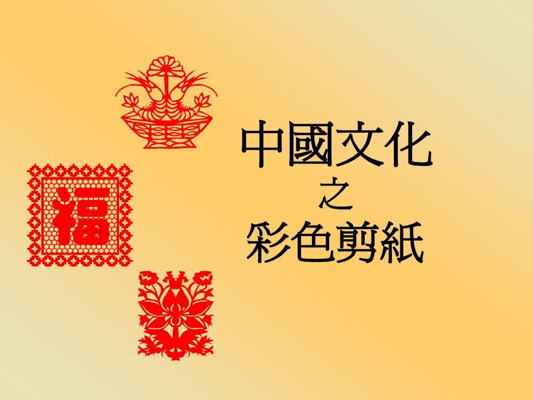 中国文化之彩色剪纸