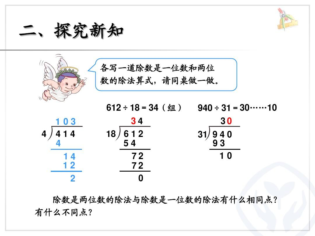 数学版四看法教学上册年级是两位数的除法笔算除人教6例9除数对ppt效果课件的法例图片