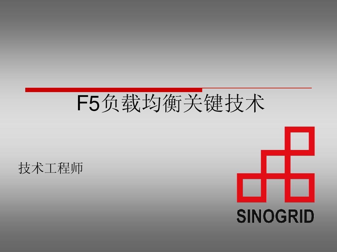F5_负载均衡关键技术
