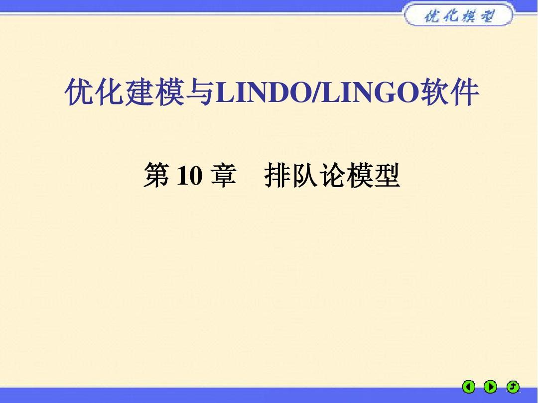 优化建模与LINGO第10章