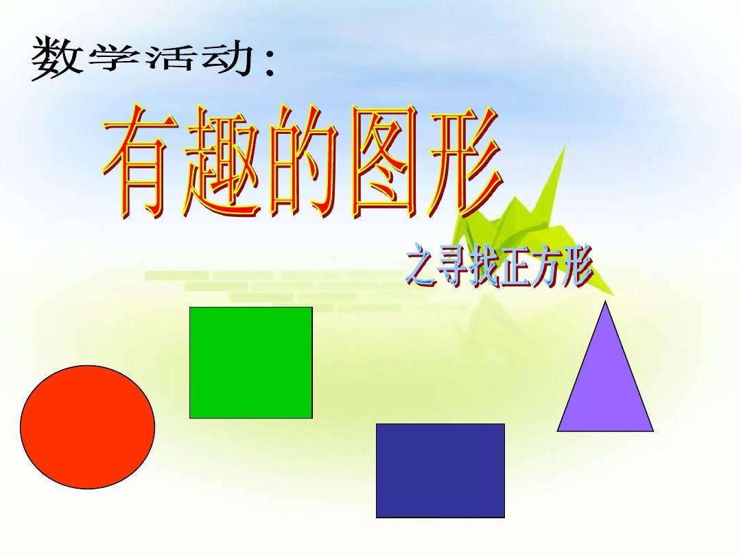 幼儿园小班数学课件ppt_认识形状a小班胡萝卜v小班记说课稿图片
