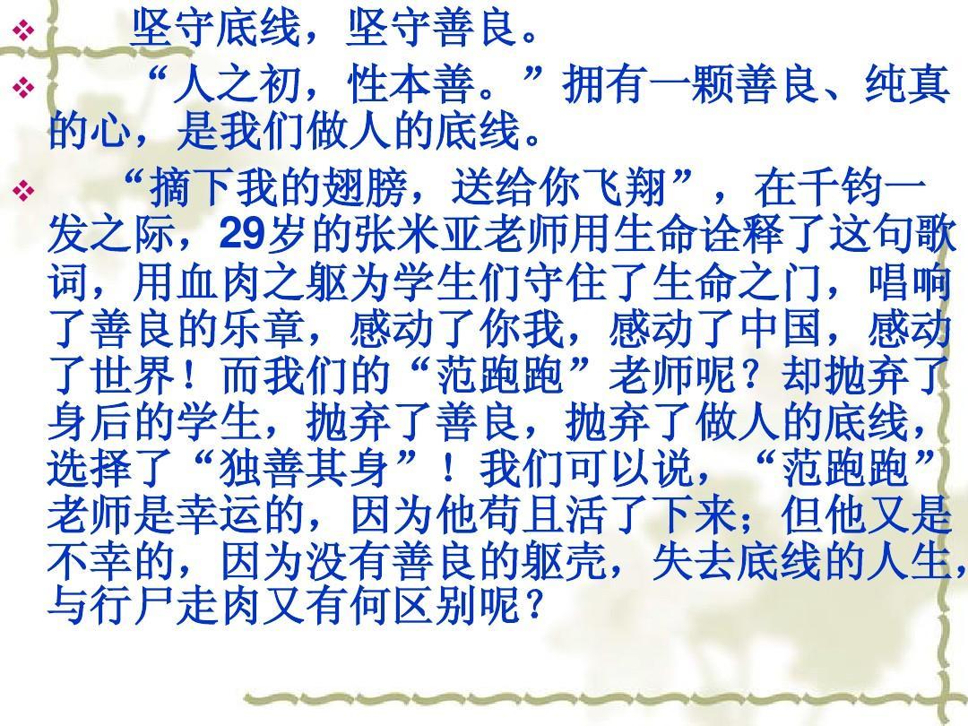 高中作文指导ppt底线通辽河西官网图片