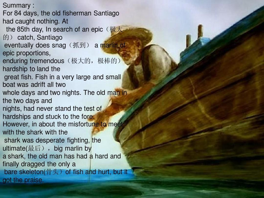 老人与海读书报告ppt图片