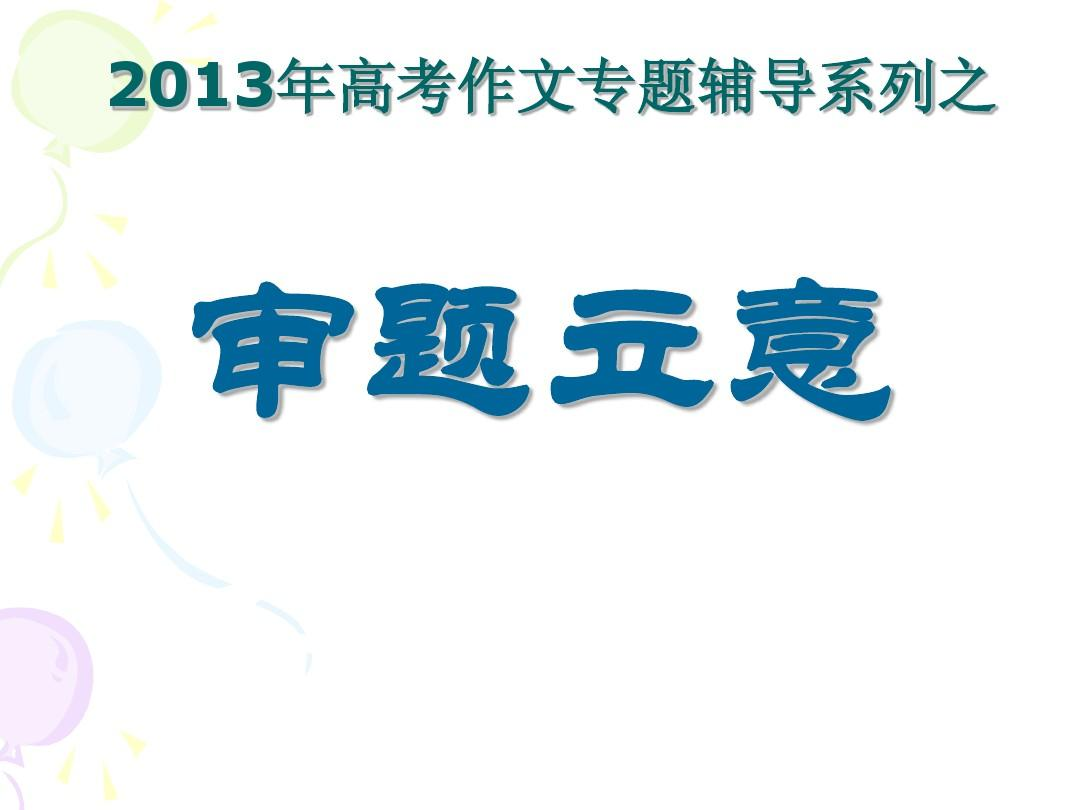 2013年高考作文专题辅导系列之审题立意PPT