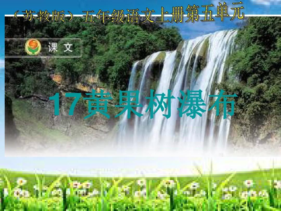 苏教版五年级语文上册《黄果树瀑布》ppt教学演示课件